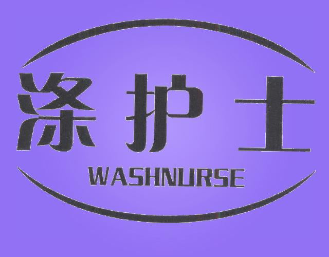 涤护士 WANSHUNRSE