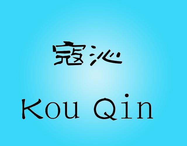 寇沁KOUQIN