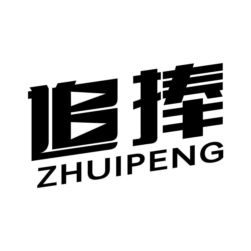 追捧ZHUIPENG