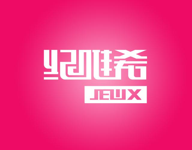 纪唯希JEWX