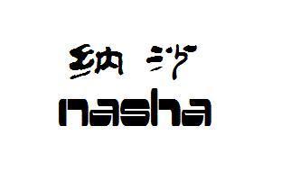 纳沙Nasha