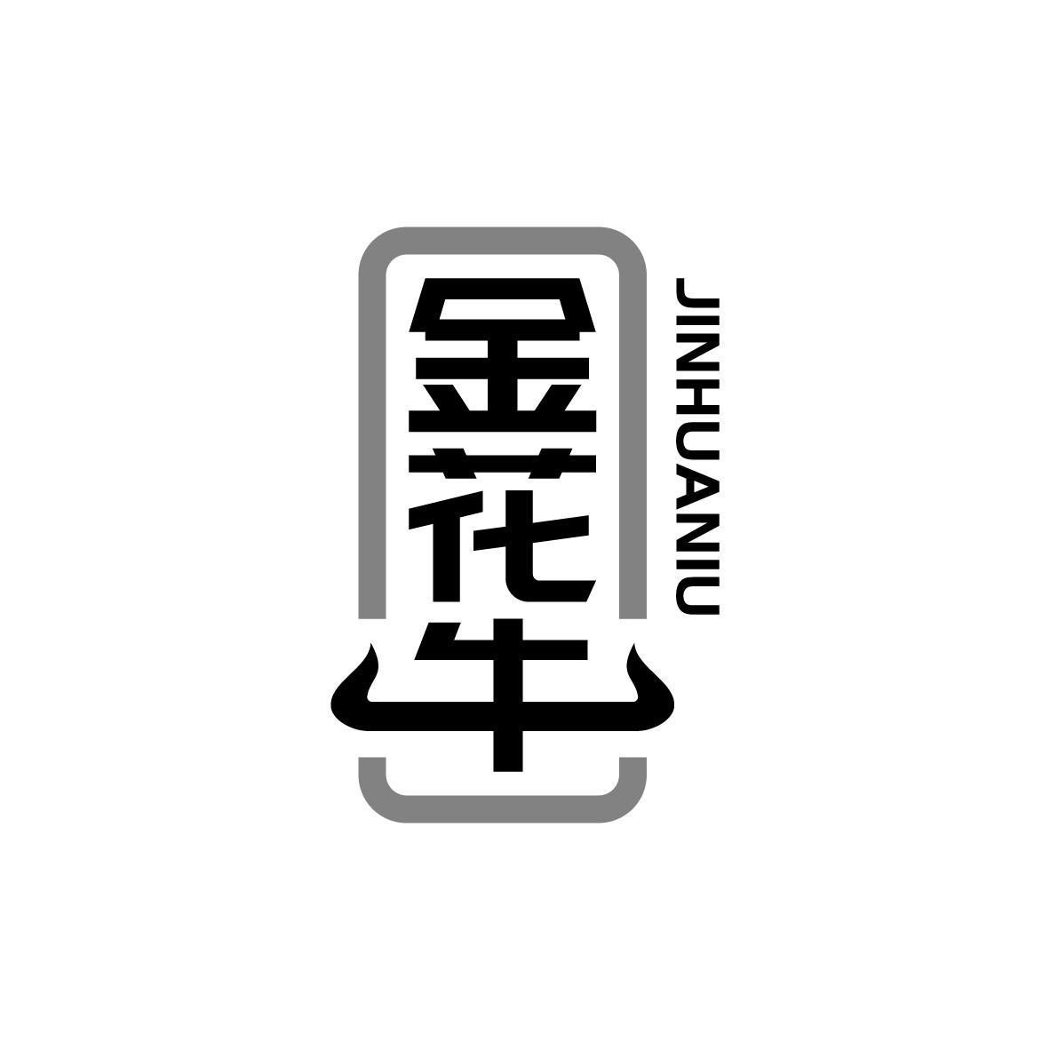 金花牛 JINHUANIU