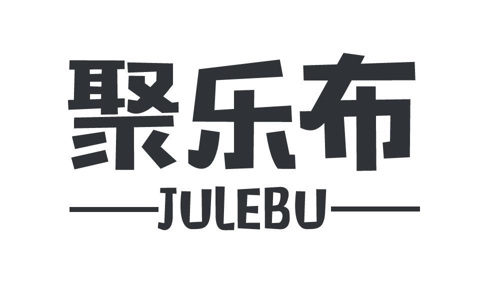 聚乐布JULEBU