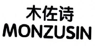 木佐诗-MONZUSIN