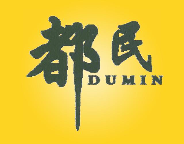 都民DUMIN