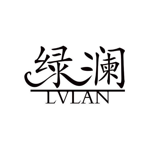 绿澜 LVLAN