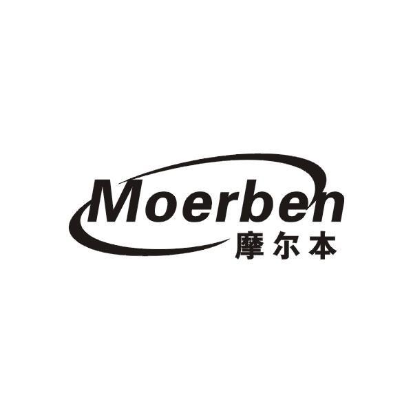 摩尔本MOERBEN