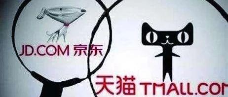 """京东注册""""双10""""商标系列!阿里:我不答应!"""