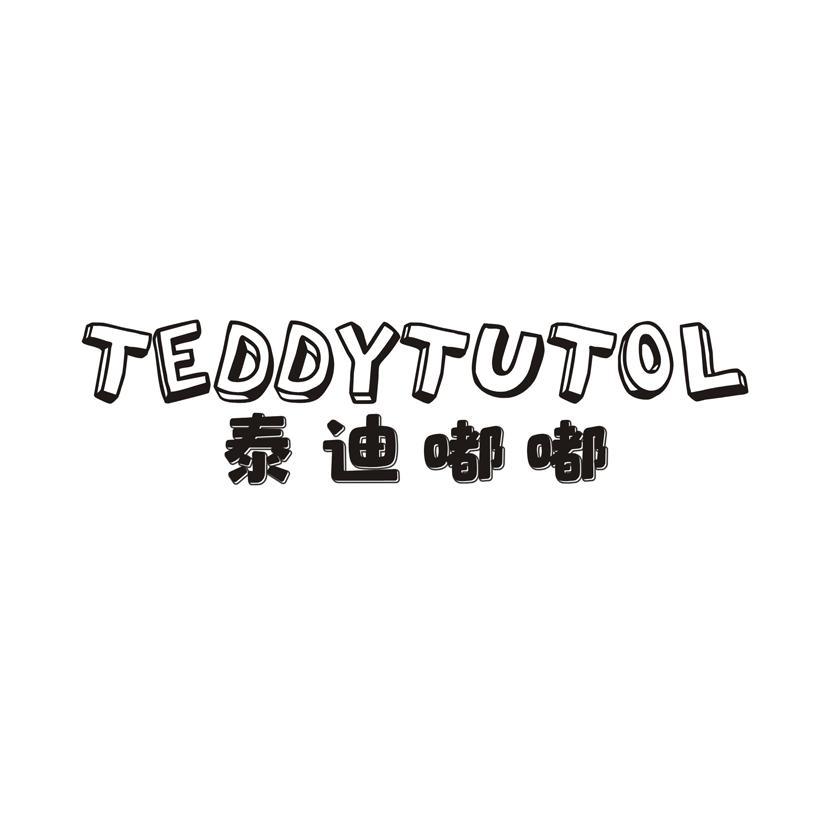 泰迪嘟嘟 TEDDYTUTOL