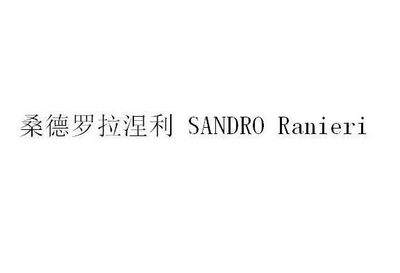 桑德罗拉涅利 SANDRO RANIERI