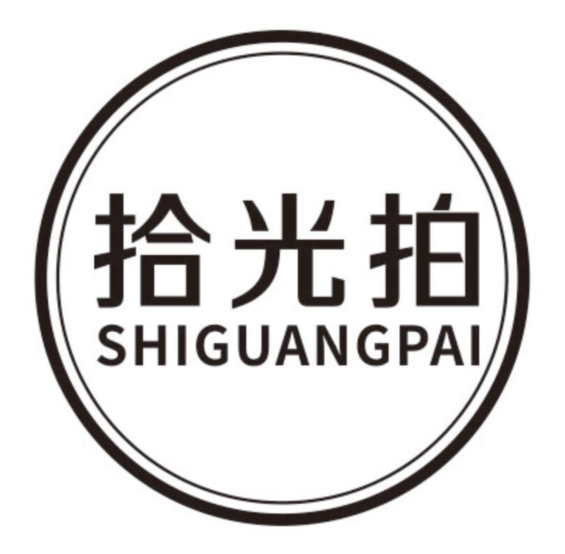 拾光拍shiguangpai