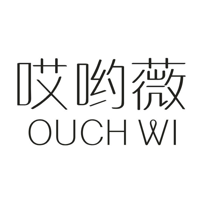 哎哟薇OUCH WI