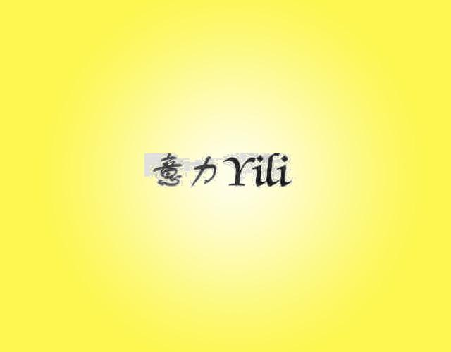 意力YILI