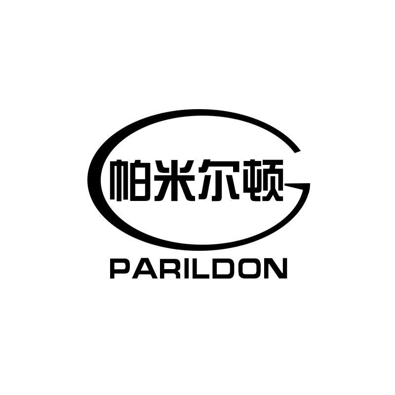 帕米尔顿 PARILDON