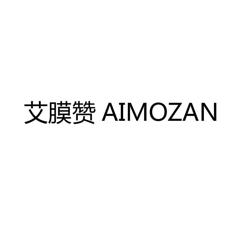 艾膜赞+AIMOZAN