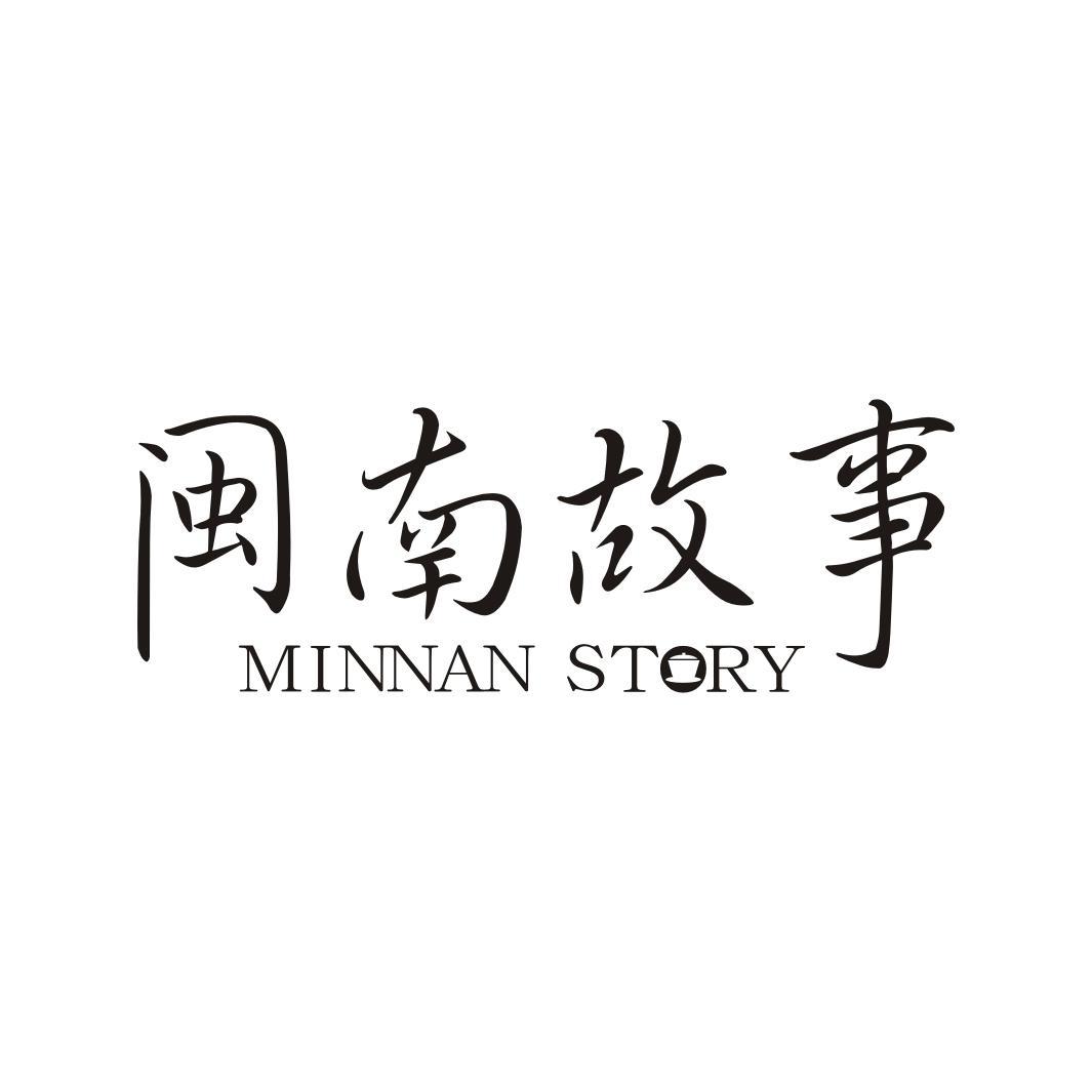 闽南故事MINNANSTORY