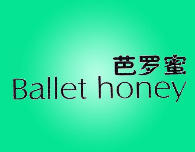 芭罗蜜 BALLET HONEY