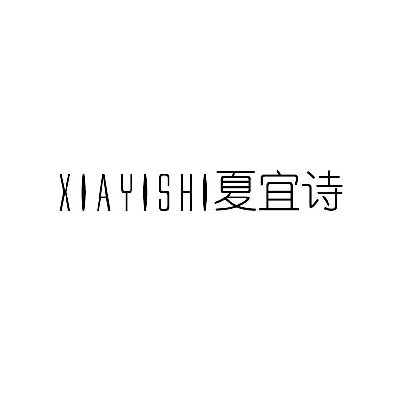 夏宜诗XIAYISHI