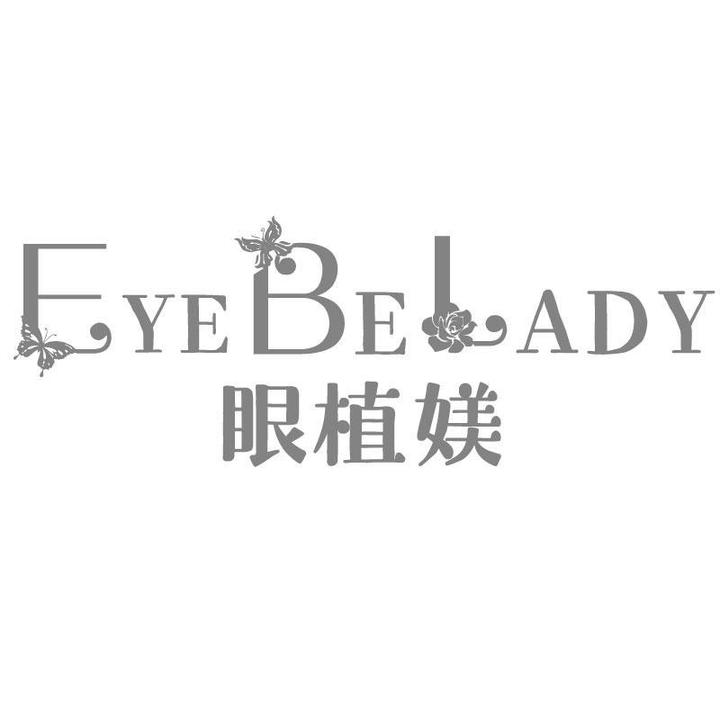 眼植媄EYEBELADY