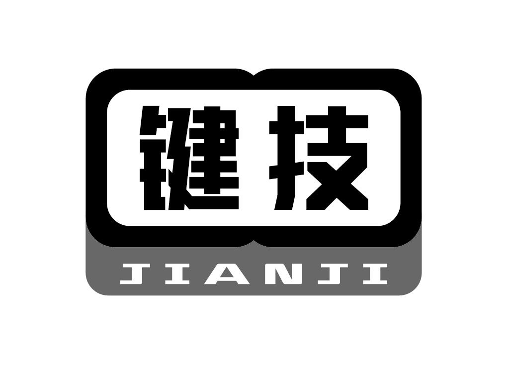 键技JIANJI