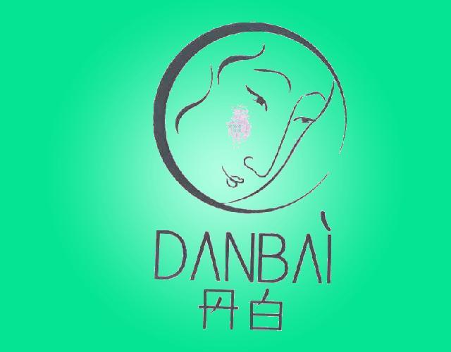 丹白DANBAI