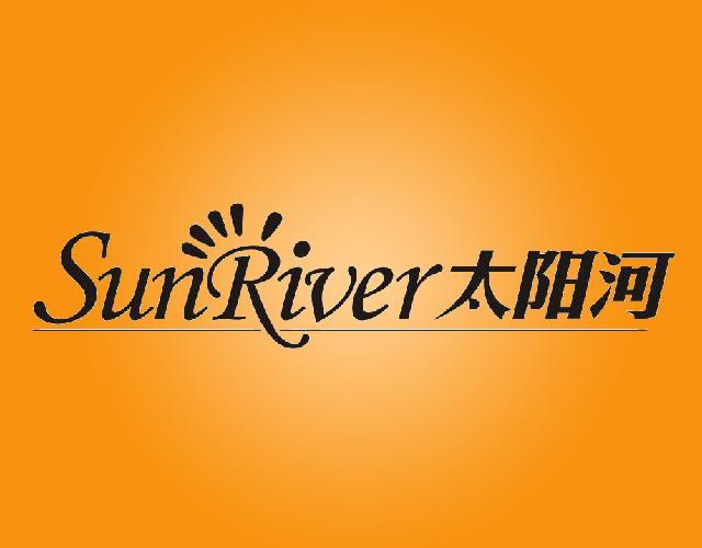 太阳河 SUNRIVER