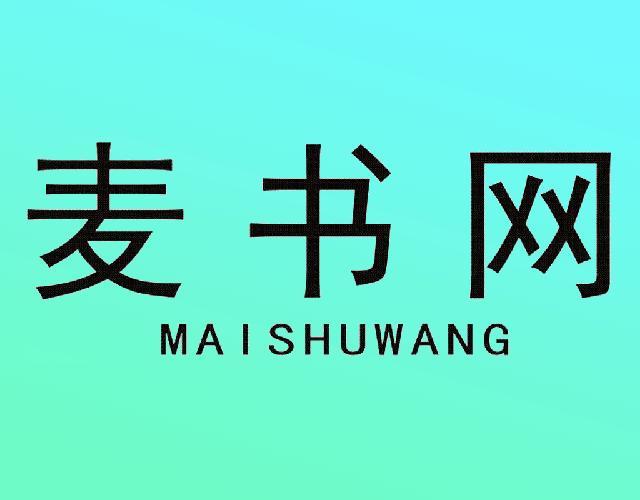 麦书网MAISHUWANG
