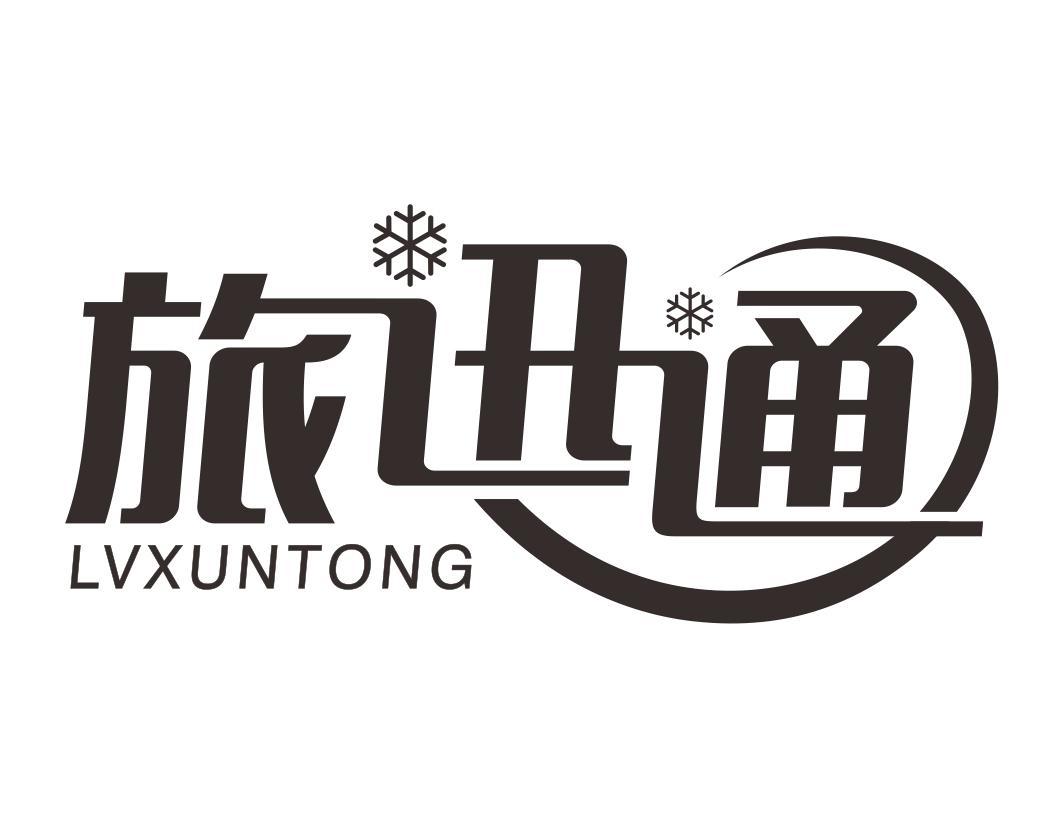 旅迅通LVXUNTONG