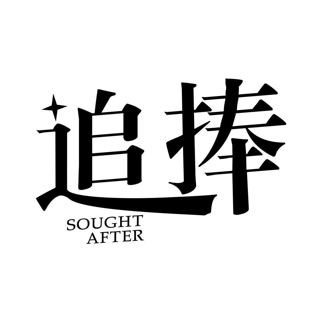 追捧SOUGHTAFTER