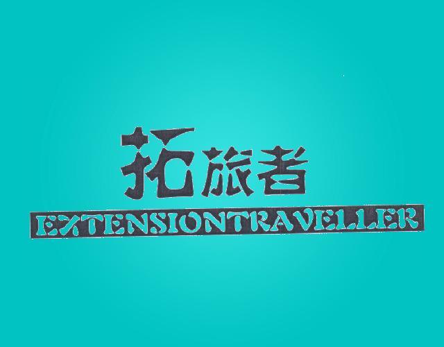 拓旅者 EXTENSIONTRAVELLER