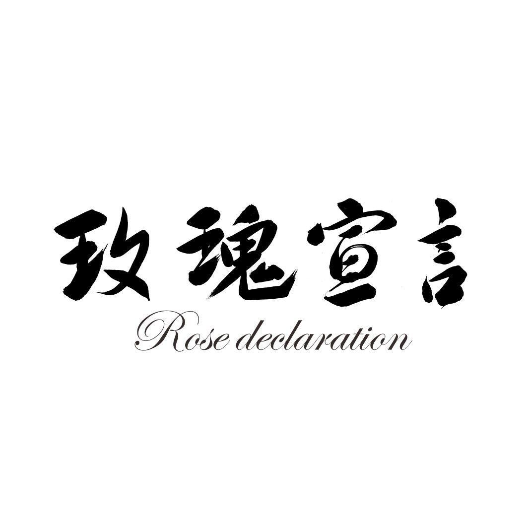 玫瑰宣言ROSE DECLARATION