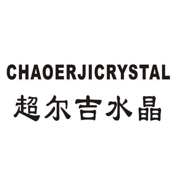 超尔吉水晶 CHAOERJICRYSTA
