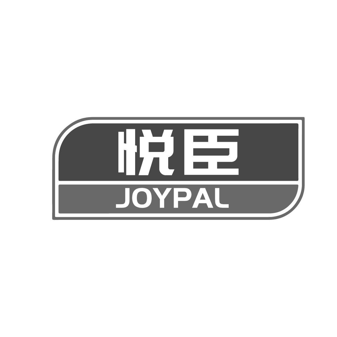 悦臣JOYPAL