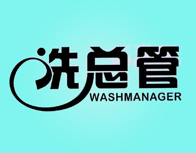 洗总管 WASHMANAGER