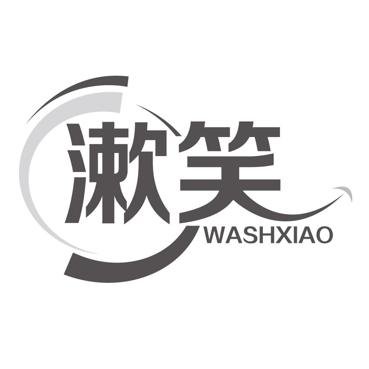 漱笑 WASHXIAO