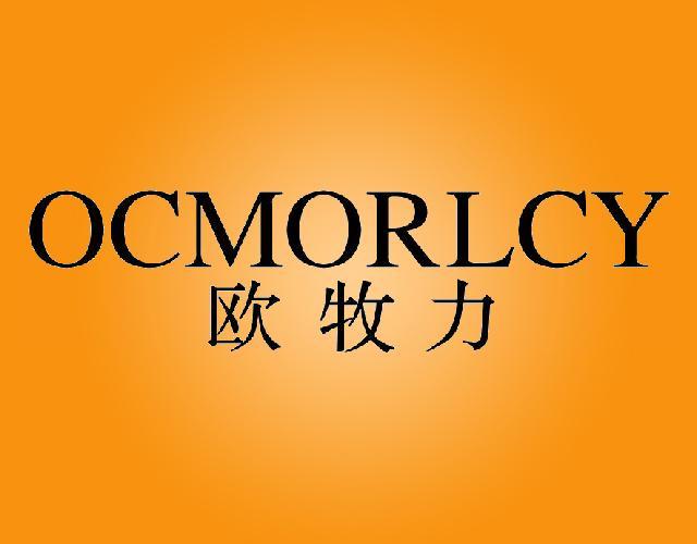 欧牧力OCMORLCY