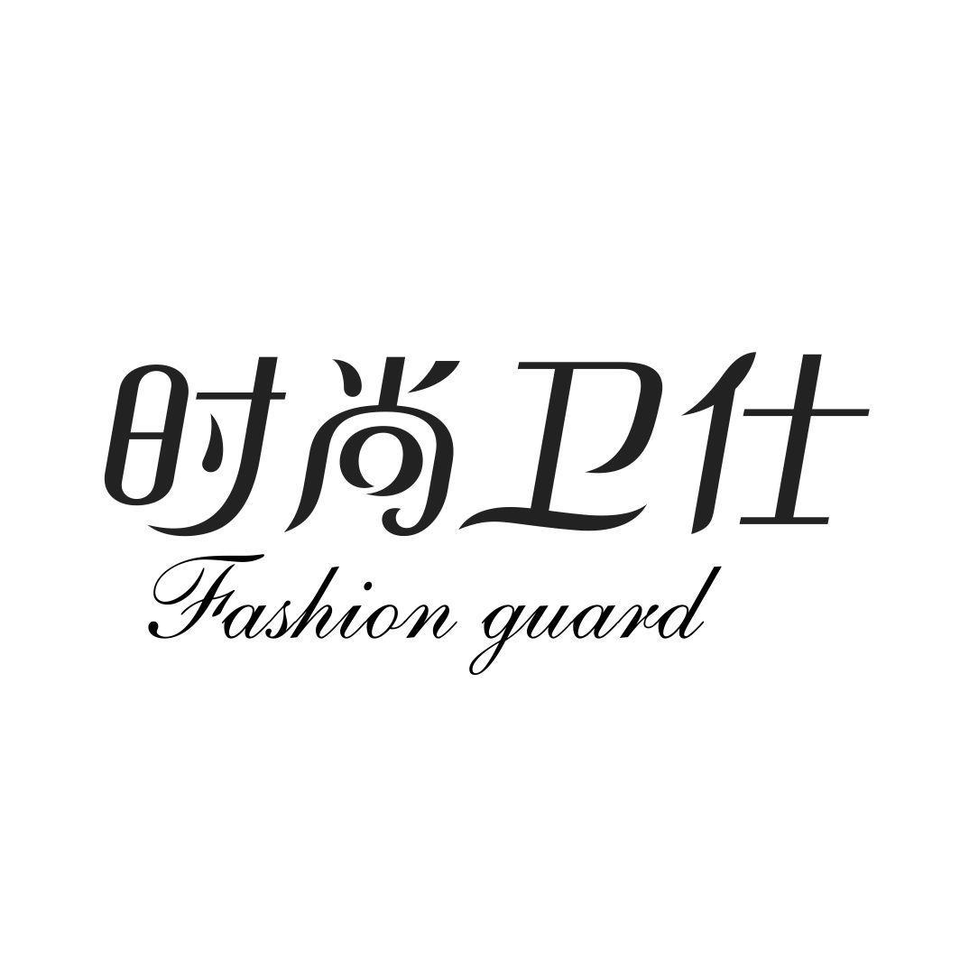 时尚卫仕FASHIONGUARD