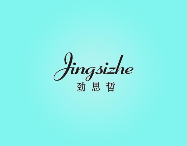 劲思哲JINGSIZHE