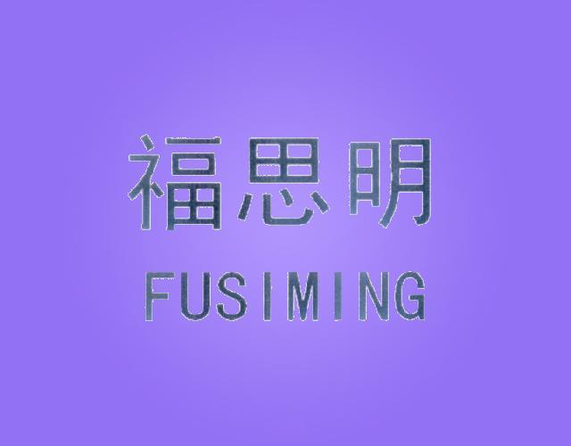 福思明FUSIMING