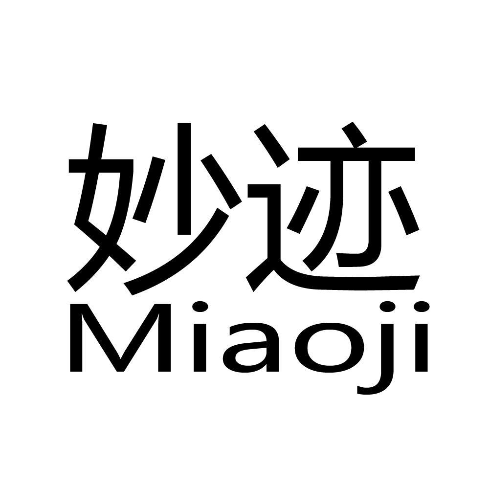 妙迹MIAOJI
