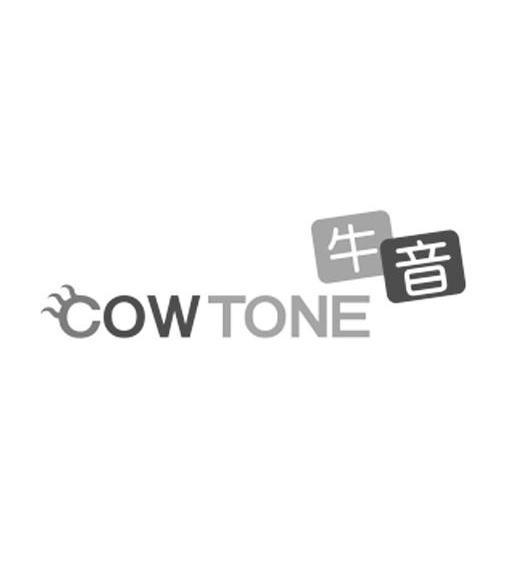 牛音-COWTONE