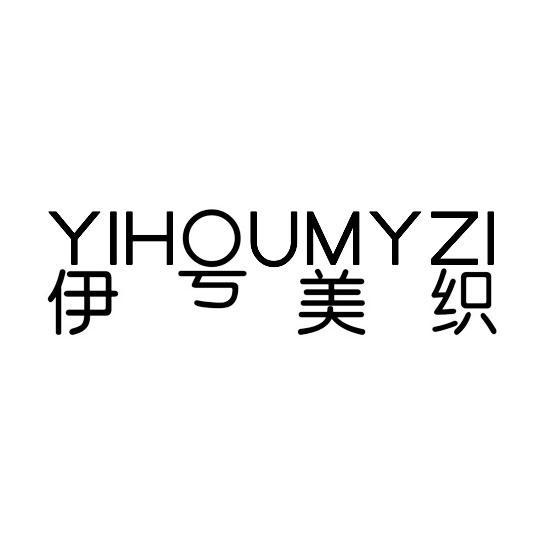 伊号美织-YIHOUMYZI