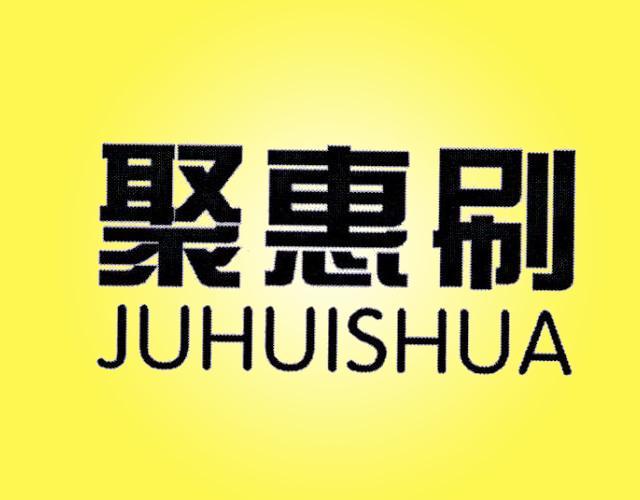 聚惠刷 JUHUISHUA