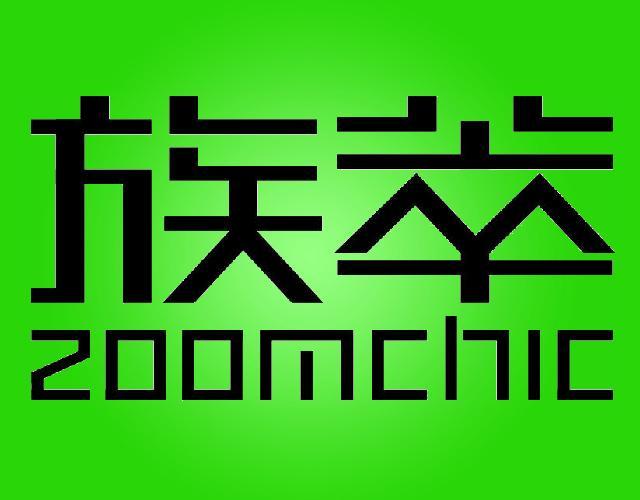 族萃ZOOMCHIC
