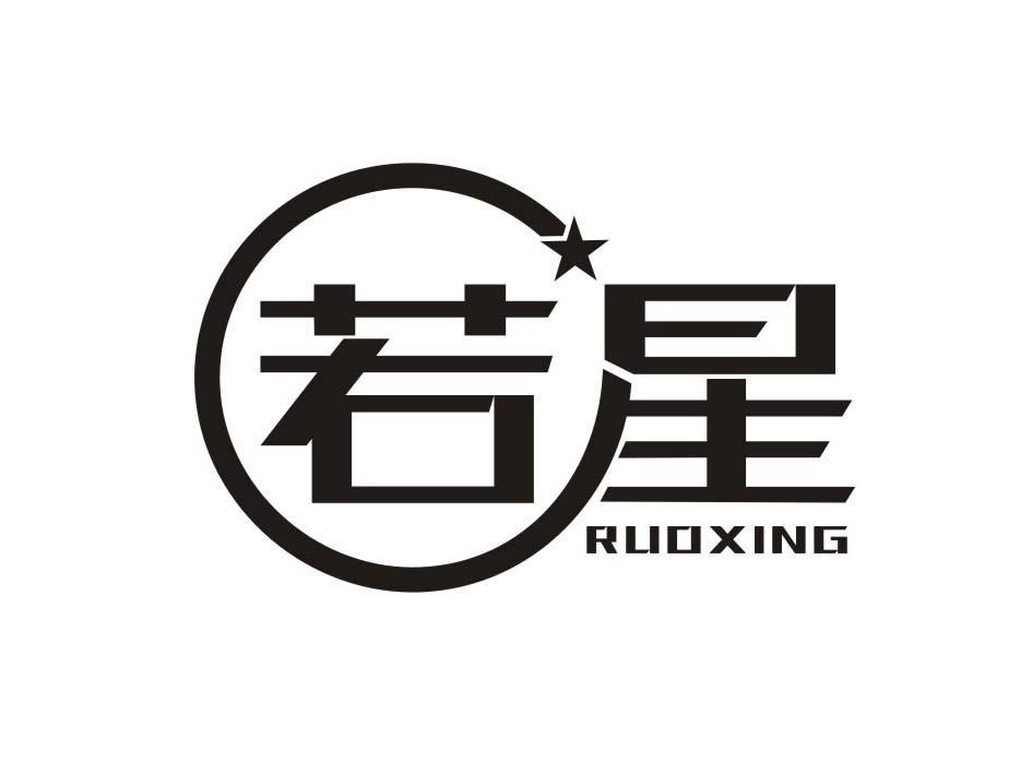 若星+RUOXING