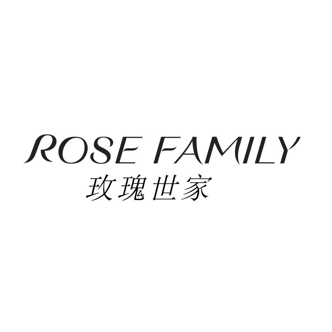 玫瑰世家ROSE FAMILY