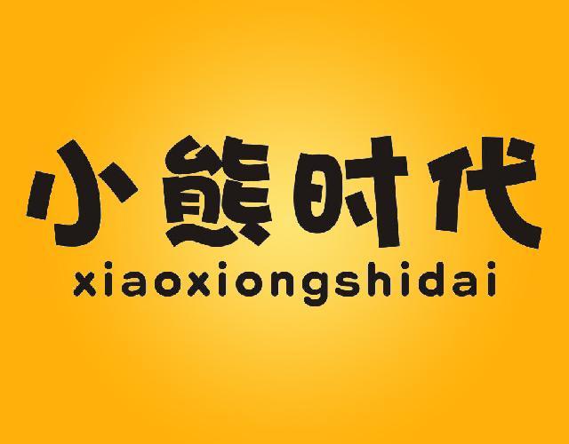 小熊时代XIAOXIONGSHIDAI