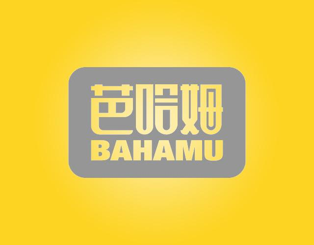 芭哈姆BAHAMU