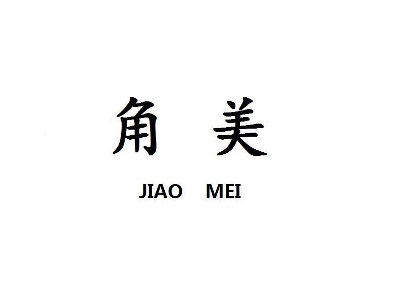 角美JIAO MEI