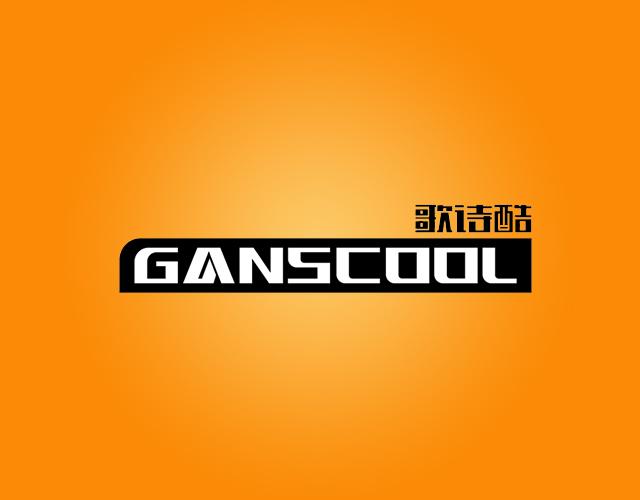 歌诗酷GANSCOOL商标转让